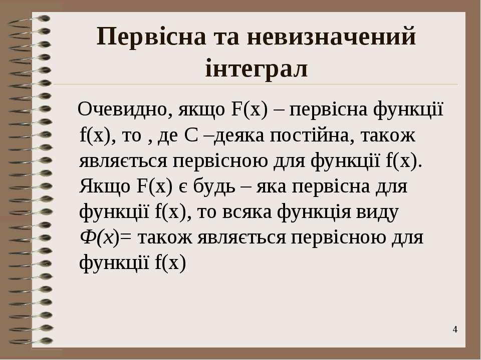 * Первісна та невизначений інтеграл Очевидно, якщо F(x) – первісна функції f(...
