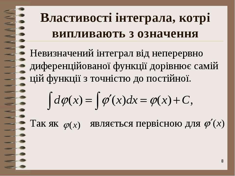 * Властивості інтеграла, котрі випливають з означення Невизначений інтеграл в...