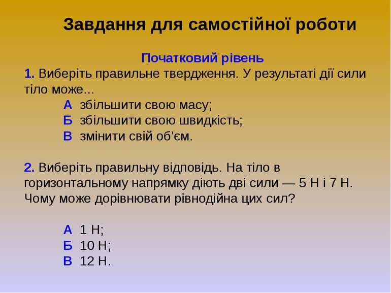 Завдання для самостійної роботи Початковий рівень 1. Виберіть правильне тверд...