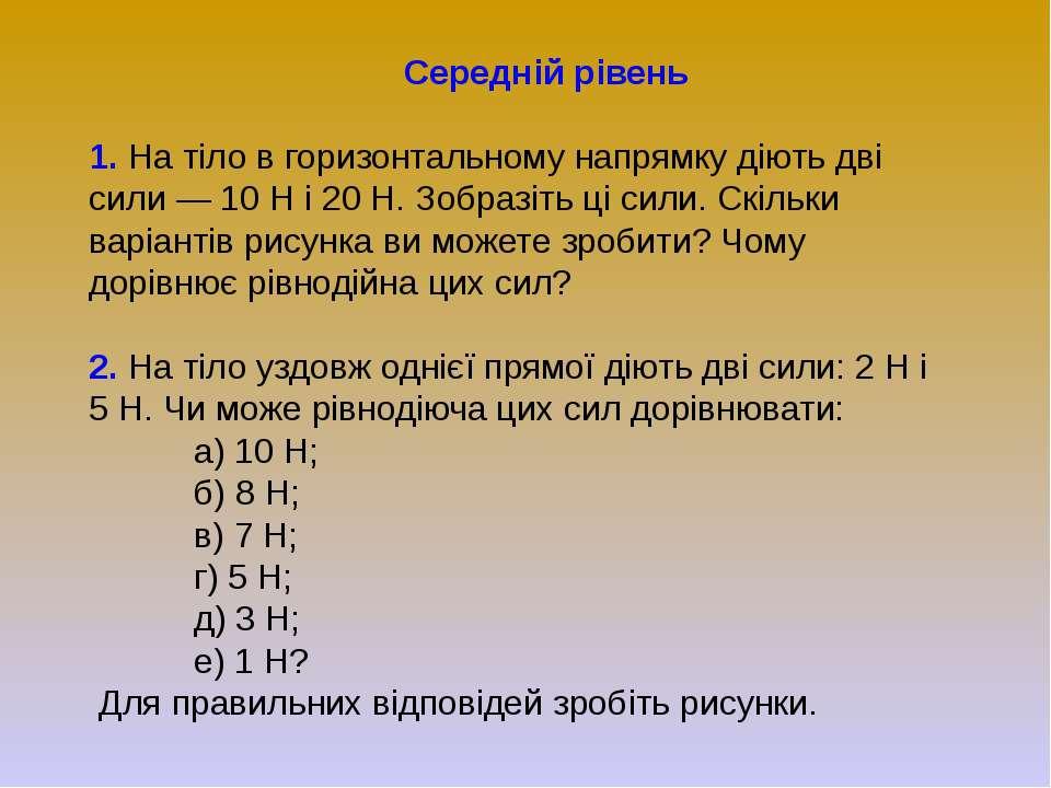 Середній рівень 1. На тіло в горизонтальному напрямку діють дві сили — 10 Н і...