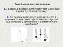 Розв'язання якісних завдань 1. Наведіть приклади, коли траєкторія може бути в...