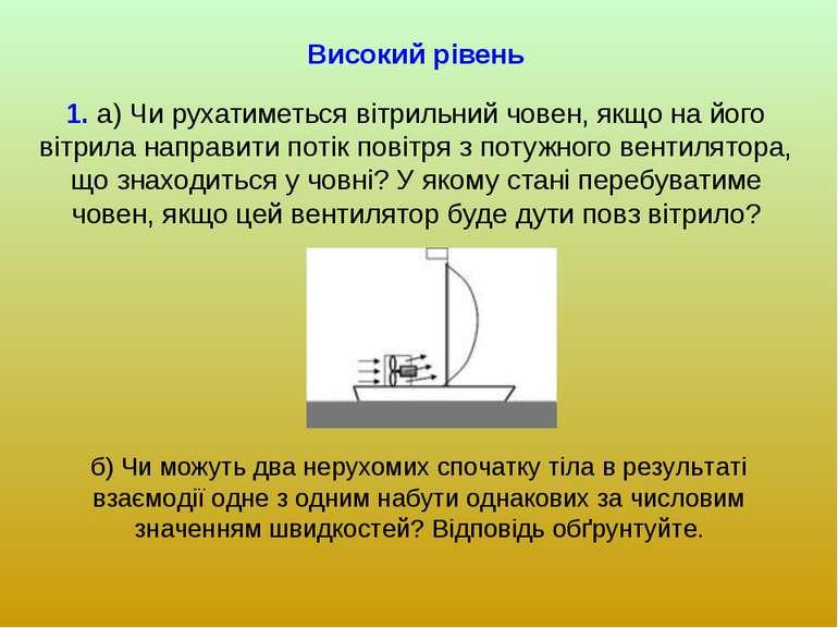Високий рівень 1. а) Чи рухатиметься вітрильний човен, якщо на його вітрила н...