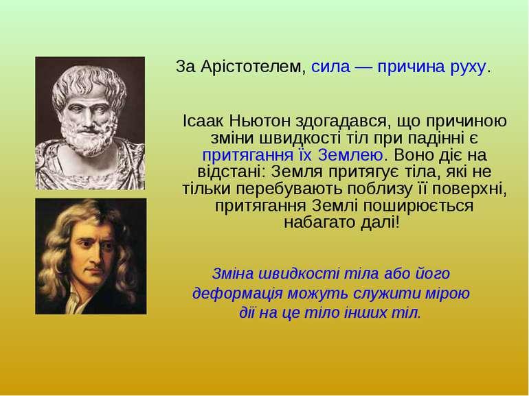За Арістотелем, сила — причина руху. Ісаак Ньютон здогадався, що причиною змі...