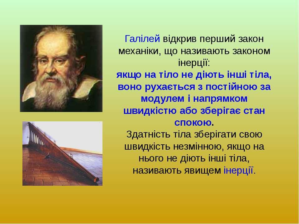 Галілей відкрив перший закон механіки, що називають законом інерції: якщо на ...