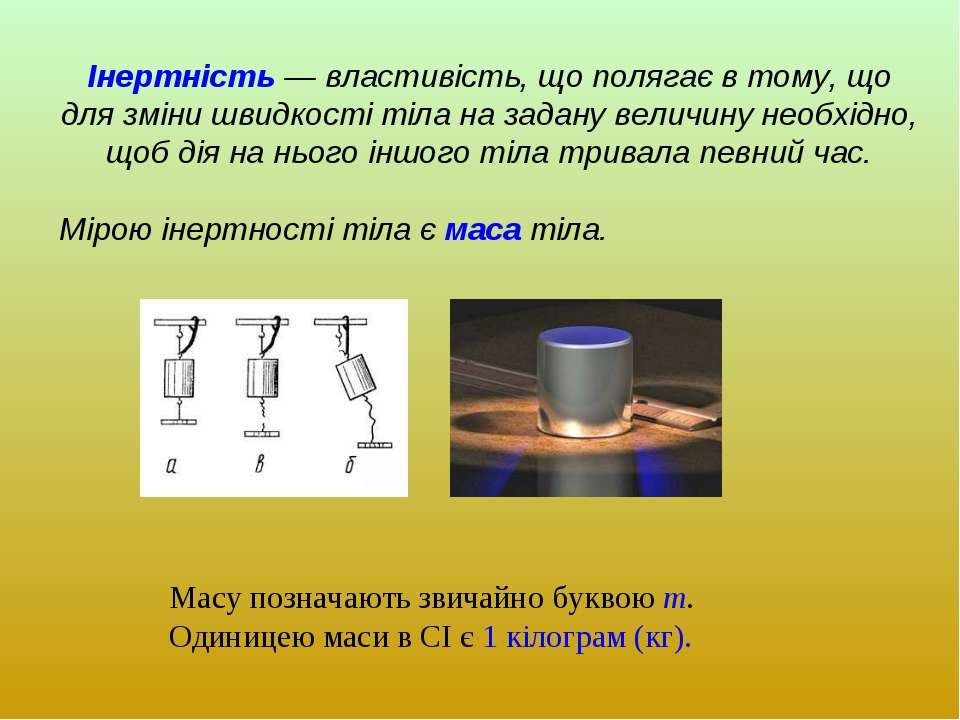Інертність — властивість, що полягає в тому, що для зміни швидкості тіла на з...
