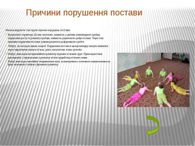 Методика корекції дефектів постави При підборі засобів фізичного виховання сп...
