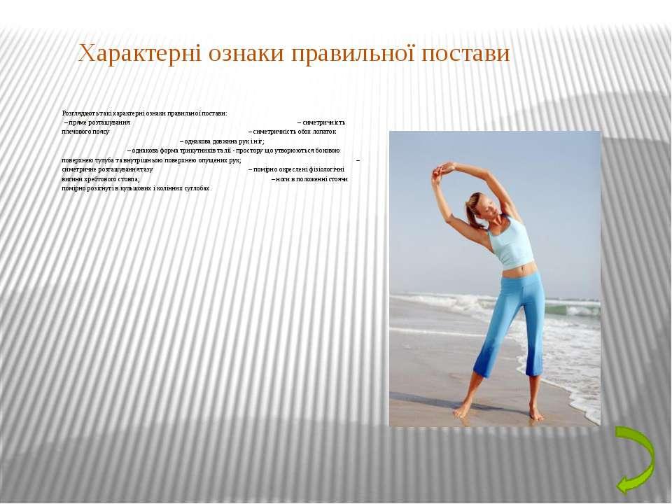Сутула спина характеризується збільшеним грудним кіфозом при фізіологічних ло...