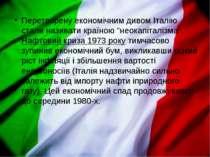 """Перетворену економічним дивом Італію стали називати країною """"неокапіталізма""""...."""