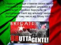 Червоні бригади ставили своєю метою створення революційної держави в результа...