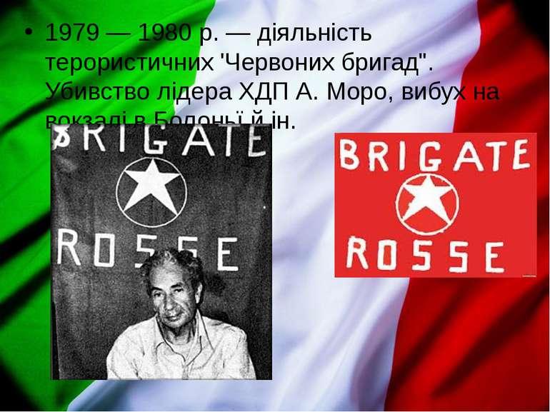 """1979— 1980р.— діяльність терористичних 'Червоних бригад"""". Убивство лідера ..."""