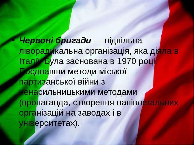 Червоні бригади — підпільна ліворадикальна організація, яка діяла в Італії. Б...