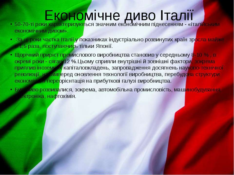 Економічне диво Італії 50-70-ті роки характеризуються значним економічним під...