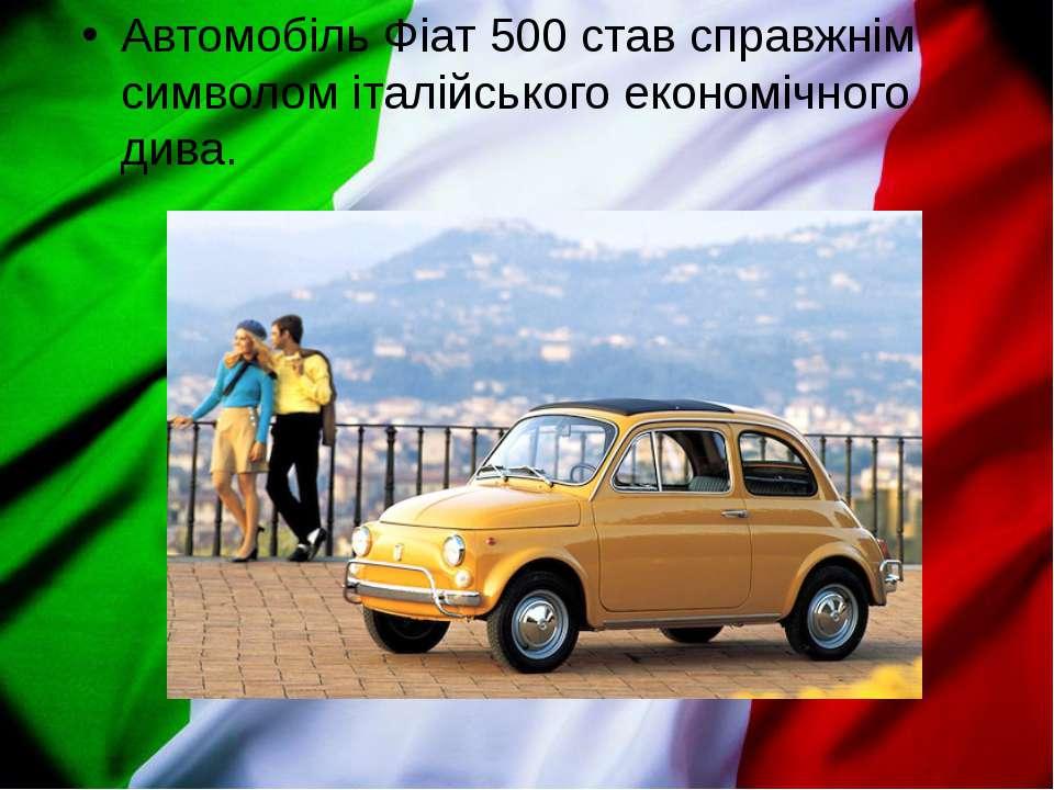 АвтомобільФіат 500став справжнім символом італійського економічного дива.