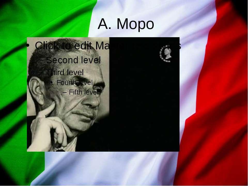 А. Моро