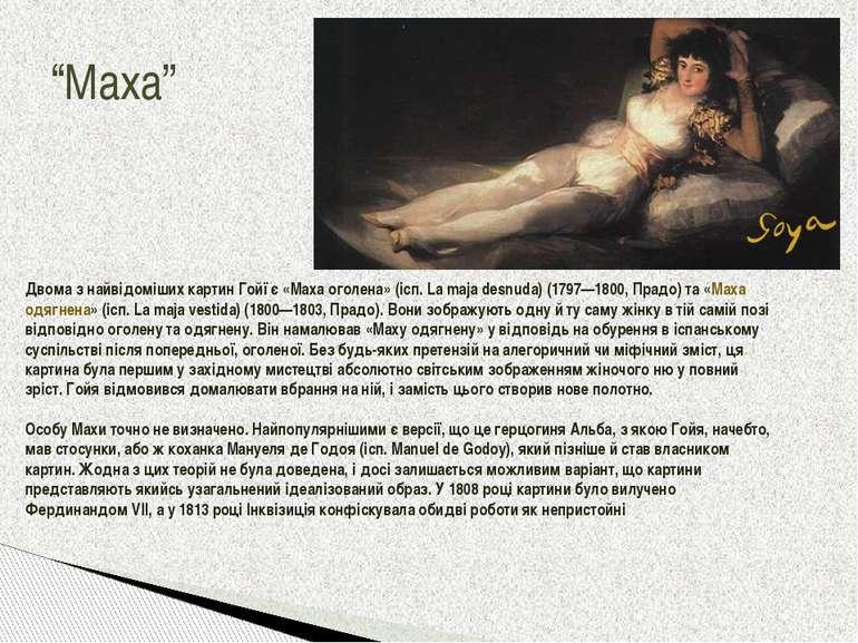 """""""Маха"""" Двома з найвідоміших картин Гойї є «Маха оголена» (ісп. La maja desnud..."""