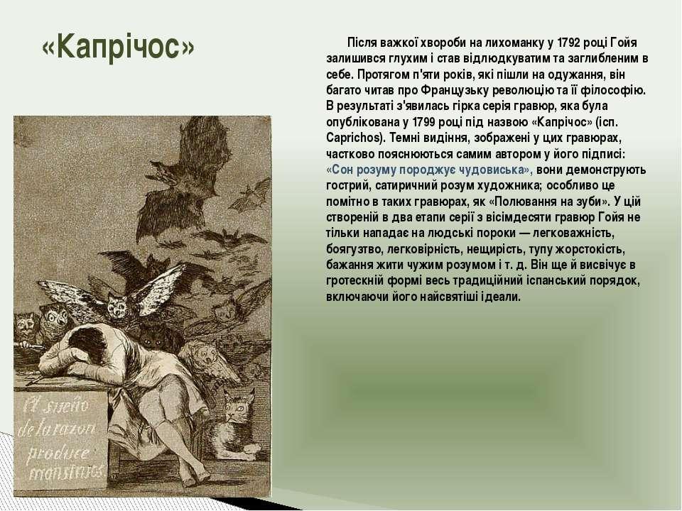 «Капрічос» Після важкої хвороби на лихоманку у 1792 році Гойя залишився глухи...