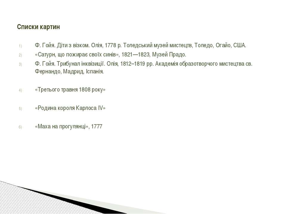 Списки картин Ф. Гойя. Діти з візком. Олія, 1778 р. Толедський музей мистецтв...