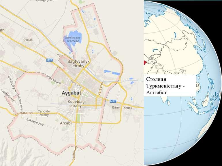 Зовнішня політика Туркменістану (1991-2013рр.) Столиця Туркменістану - Ашгабат