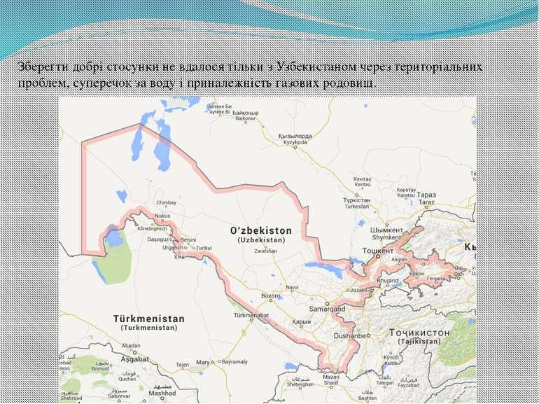 Зберегти добрі стосунки не вдалося тільки з Узбекистаном через територіальних...