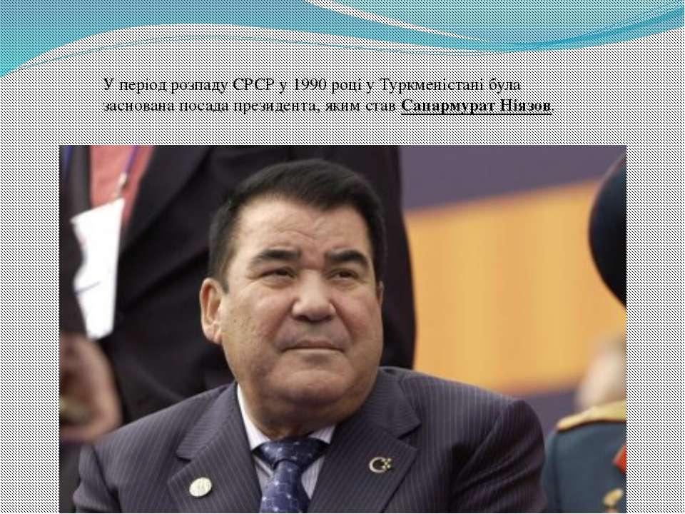 У період розпаду СРСР у 1990 році у Туркменістані була заснована посада прези...