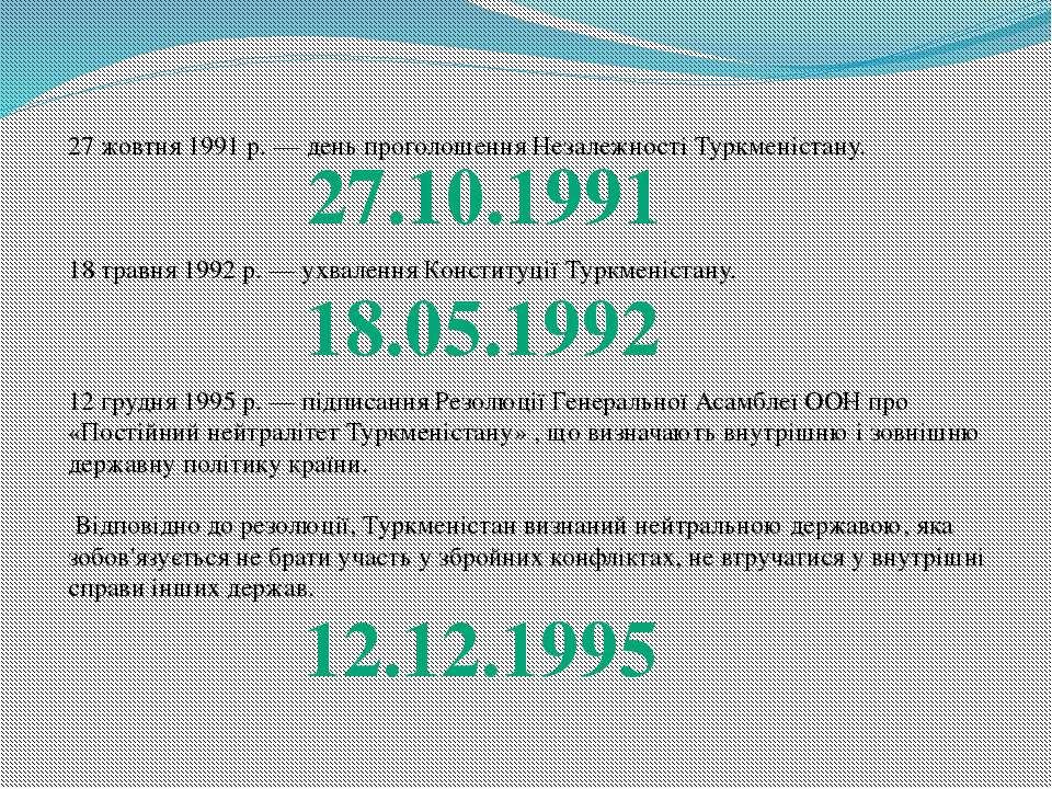 27 жовтня 1991 р. — день проголошення Незалежності Туркменістану. 18 травня 1...