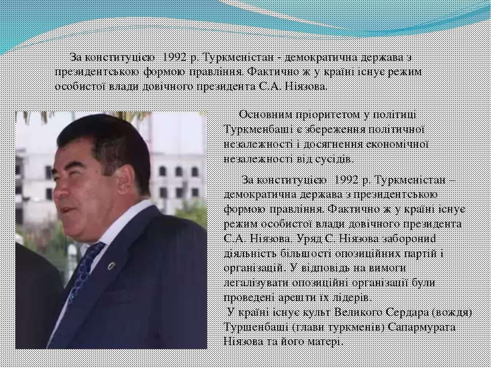 За конституцією 1992 р. Туркменістан - демократична держава з президентською ...
