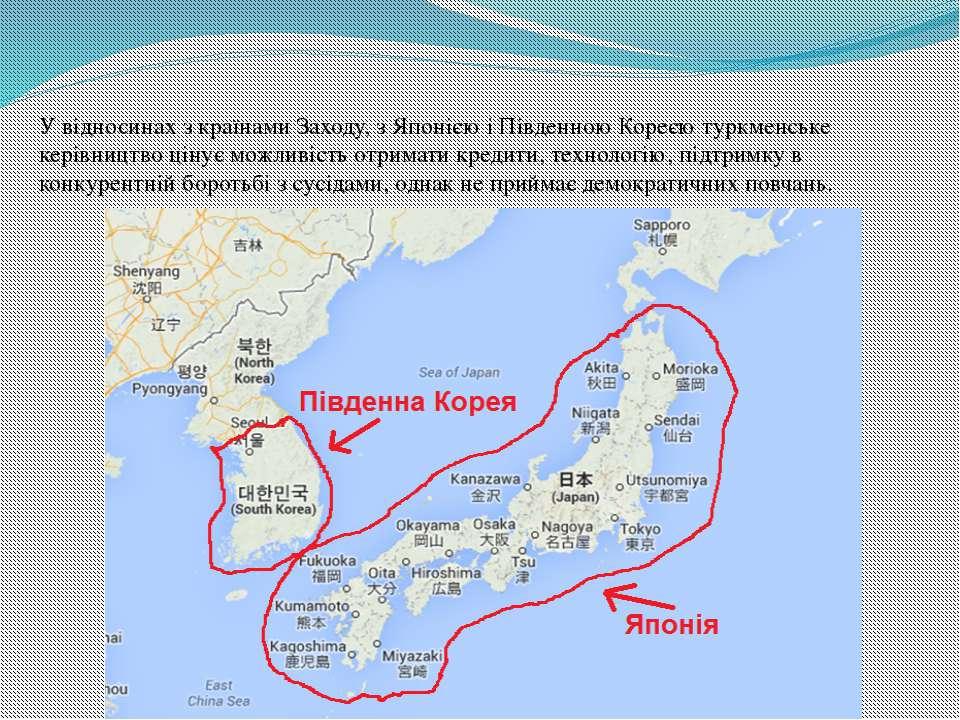 У відносинах з країнами Заходу, з Японією і Південною Кореєю туркменське кері...