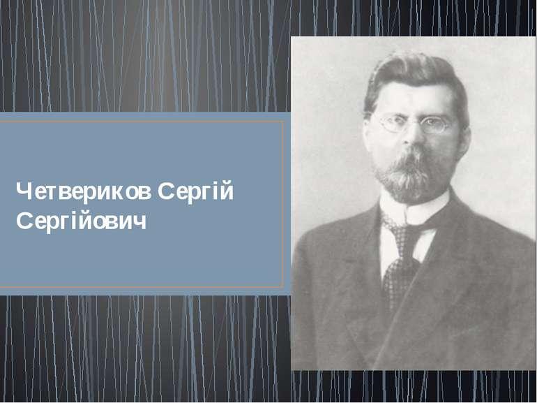 Четвериков Сергій Сергійович