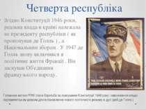 Четверта республіка Згідно Конституції 1946 роки, реальна влада в країні нале...