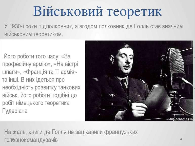 Військовий теоретик .Його роботи того часу: «За професійну армію», «На вістрі...