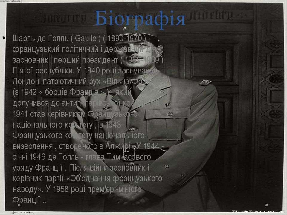 Біографія Шарль де Голль ( Gaulle ) ( 1890-1970 ) - французький політичний і ...