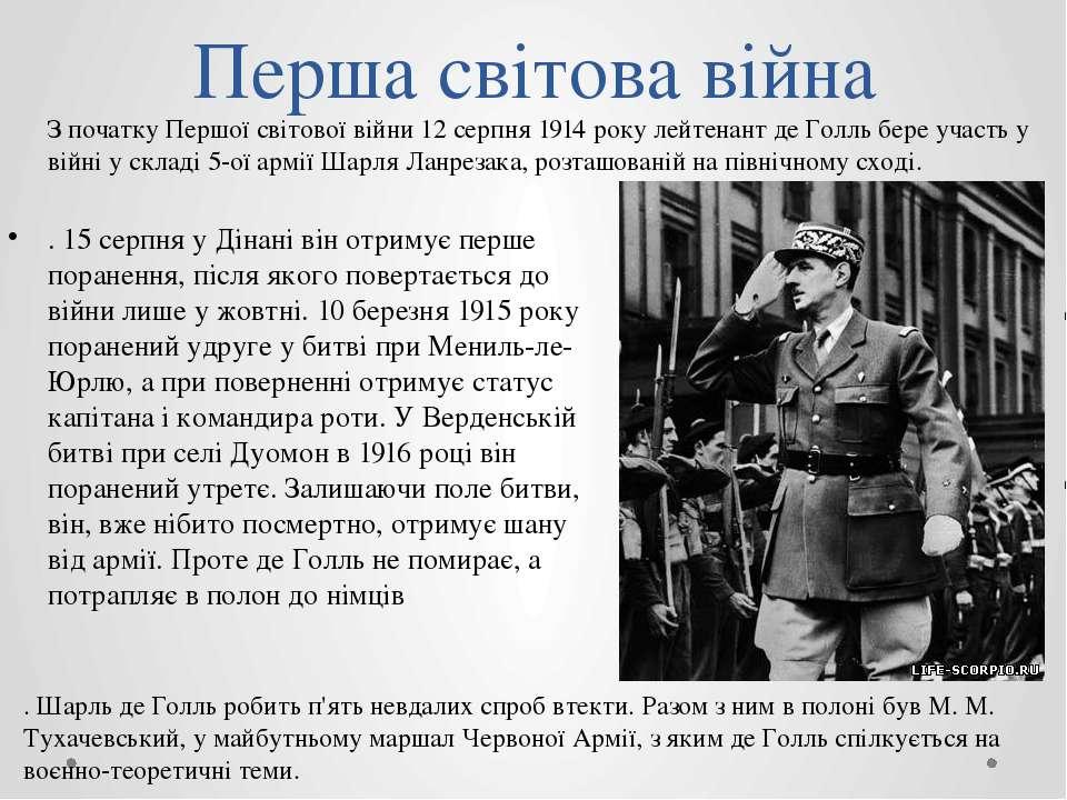 Перша світова війна . 15 серпня у Дінані він отримує перше поранення, після я...