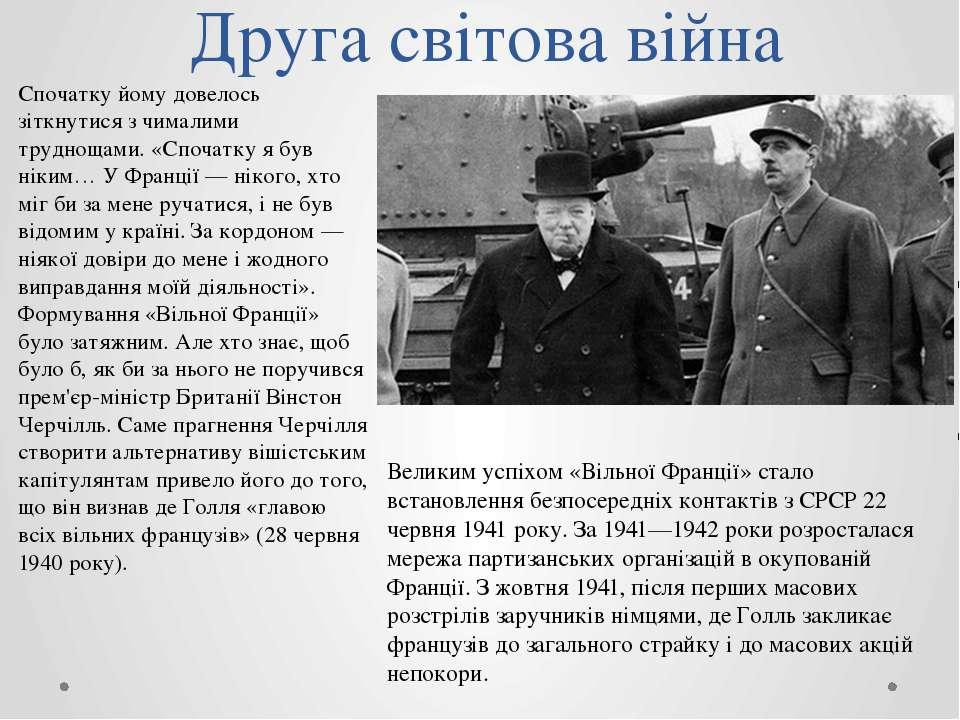 Друга світова війна Спочатку йому довелось зіткнутися з чималими труднощами. ...
