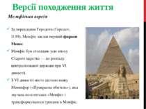 Версії походження життя Мемфіська версія За переказами Геродота (Геродот, II....