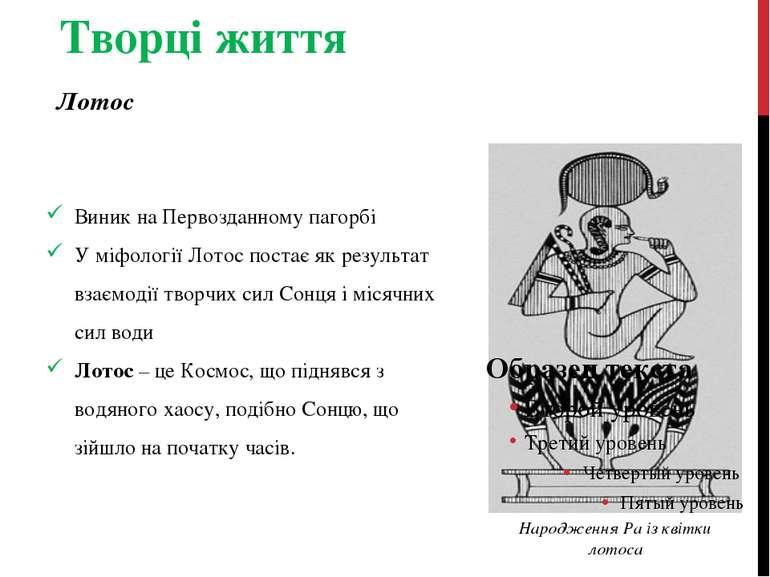 Лотос Творці життя Виник на Первозданному пагорбі У міфології Лотос постає як...