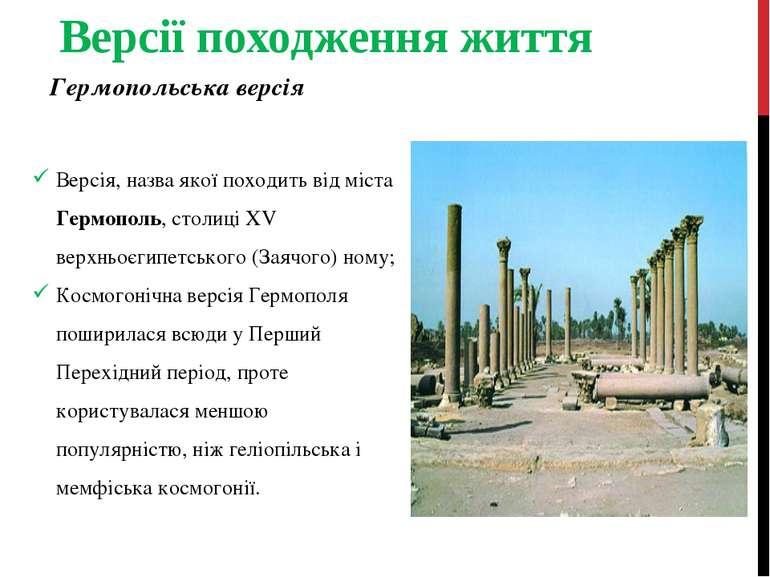 Версії походження життя Гермопольська версія Версія, назва якої походить від ...
