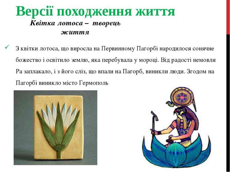 Версії походження життя Квітка лотоса – творець життя З квітки лотоса, що вир...