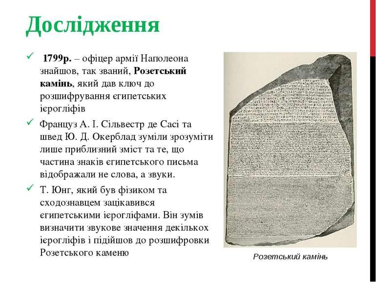 Дослідження 1799р. – офіцер армії Наполеона знайшов, так званий, Розетський к...