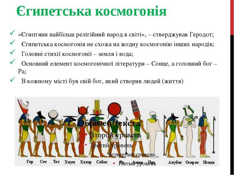 «Єгиптяни найбільш релігійний народ в світі», – стверджував Геродот; Єгипетсь...