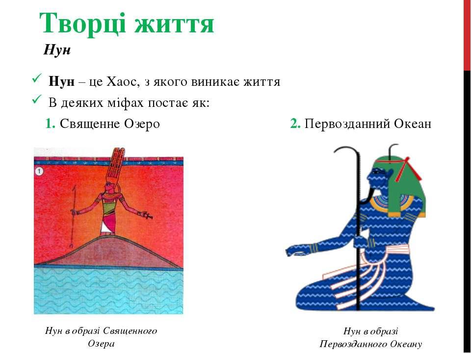 Нун – це Хаос, з якого виникає життя В деяких міфах постає як: 1. Священне Оз...