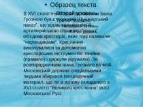 """В XVI столітті в Москві за наказом Івана Грозного був створений """"Пушкарський ..."""