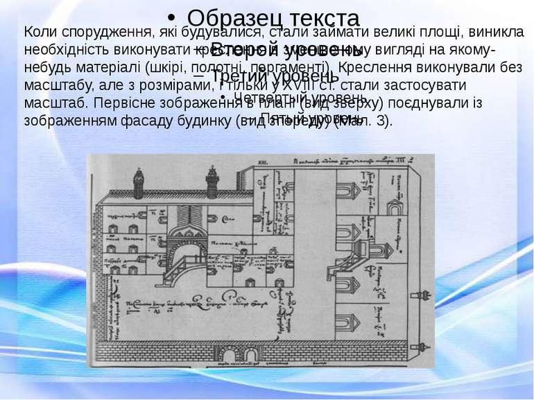 Коли спорудження, які будувалися, стали займати великі площі, виникла необхід...