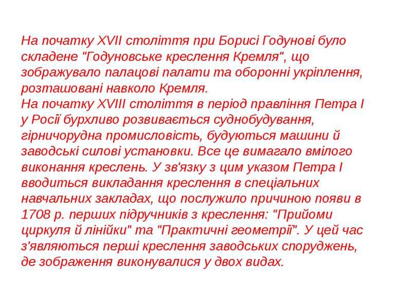 """На початку XVII століття при Борисі Годунові було складене """"Годуновське кресл..."""