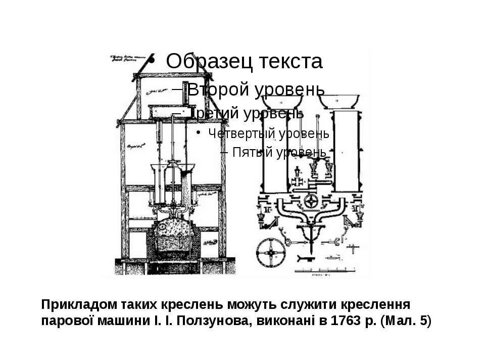 Прикладом таких креслень можуть служити креслення парової машини І. І. Ползун...
