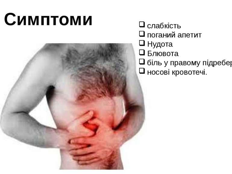 Симптоми слабкість поганий апетит Нудота Блювота біль у правому підребер'ї но...
