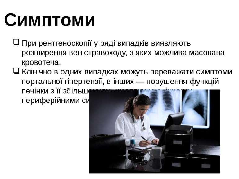 Симптоми При рентгеноскопії у ряді випадків виявляють розширення вен стравохо...