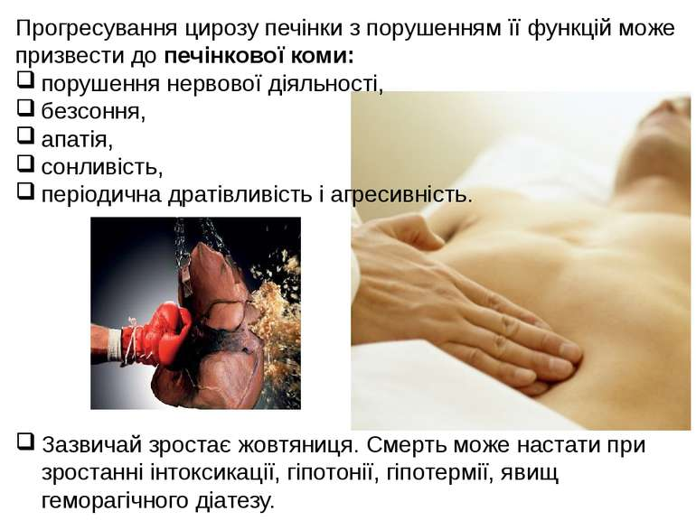 Прогресування цирозу печінки з порушенням її функцій може призвести до печінк...