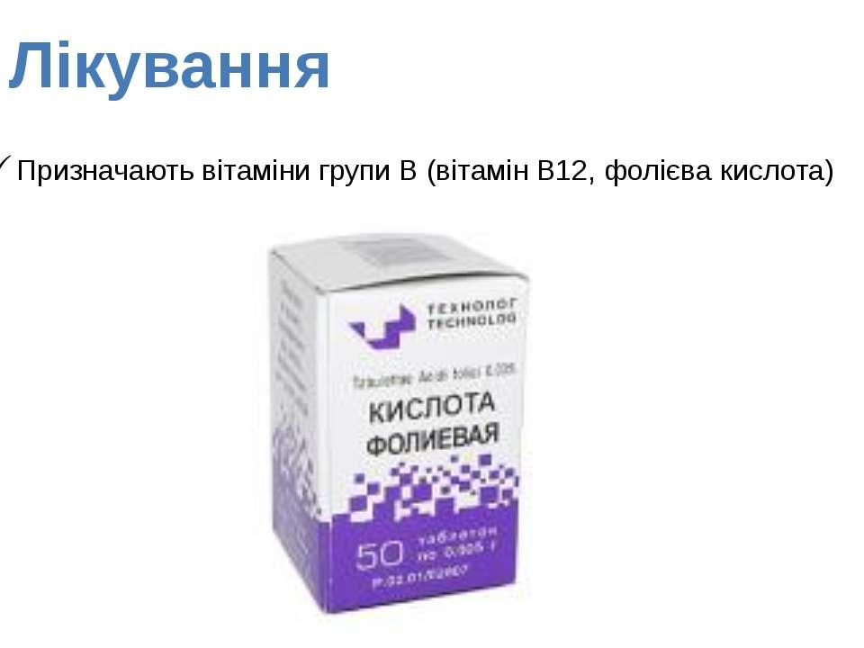 Лікування Призначають вітаміни групи В (вітамін В12, фолієва кислота)