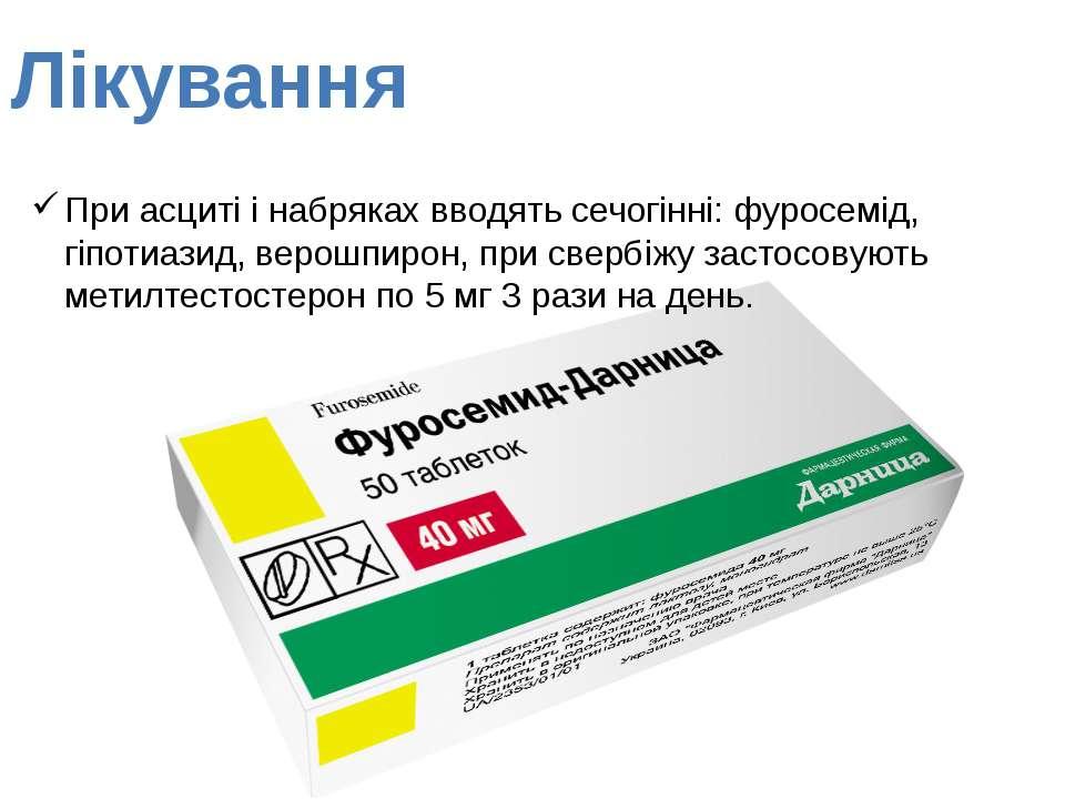 Лікування При асциті і набряках вводять сечогінні: фуросемід, гіпотиазид, вер...