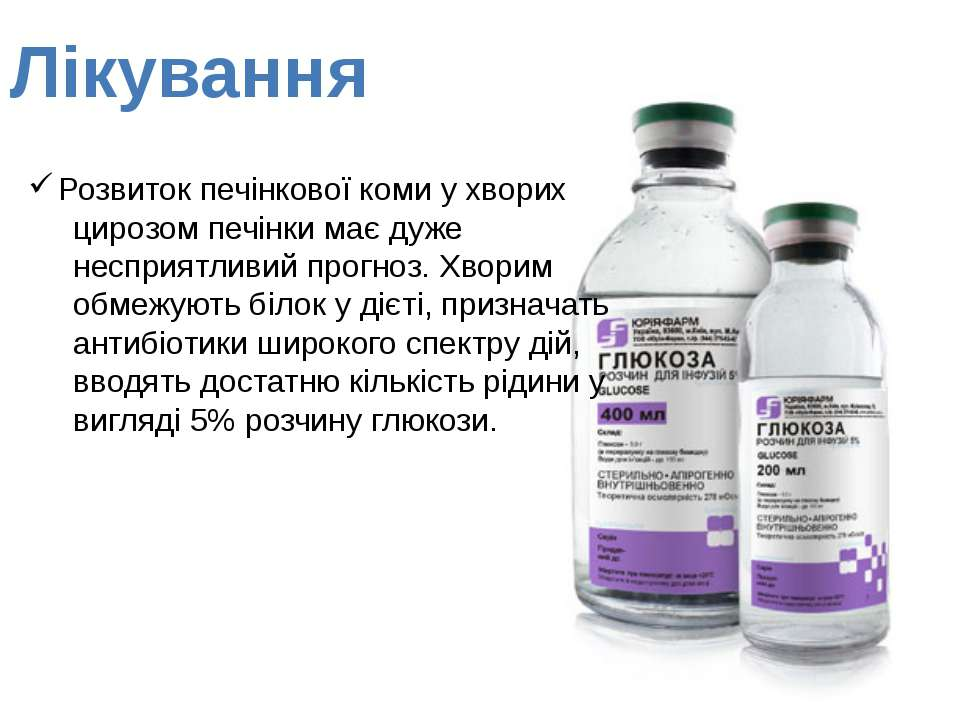Лікування Розвиток печінкової коми у хворих цирозом печінки має дуже несприят...